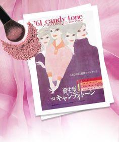 Nel 1961 Shiseido lanciò la prima promozione stagionale prettamente ispirata al rosa: i Candy Tone Makeup Sale. Le quattro tonalità della linea Candy Tone, concepite con l'intento di evocare la luce e il calore dei raggi del sole d'estate, erano Sugar Pink, Candy Pink, Carrot Orange e Almond Brown. #ShiseidoArte #makeup www.shiseido.it