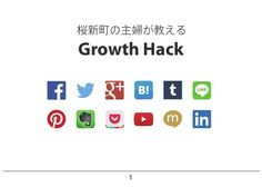 桜新町の主婦が教えるGrowth Hack by Hitoyo Nakano via slideshare