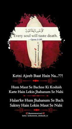 Muslim Love Quotes, Quran Quotes Love, Beautiful Islamic Quotes, Ali Quotes, Quotes Images, Urdu Quotes, Faith Quotes, Mixed Feelings Quotes, Feelings Words