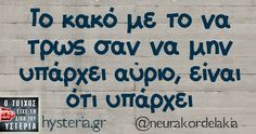 Το κακό με το να τρως Funny Greek Quotes, Sarcastic Quotes, Funny Quotes, Funny Images, Funny Pictures, Funny Drawings, True Words, The Funny, Just In Case