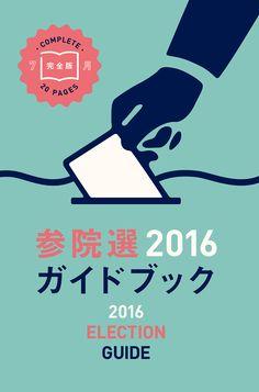 Japanese Publication: SEALDs Election Guide. 2016