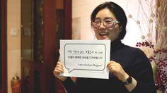 """아름다운 긍정 '미긍' 작가  컬처디자이너 강주혜  """"나는 아름다운 긍정 '미긍'으로 더불어 행복한 세상을 디자인합니다."""""""