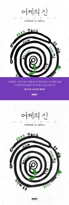 어제의 신 / 니시카와 미와  book design, cover design