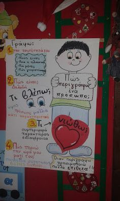 sofiaadamoubooks Vocabulary Exercises, Grammar Exercises, Writing Activities, Activities For Kids, Greek Alphabet, Teacher Style, School Decorations, Special Needs Kids, Learning Disabilities