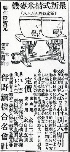 『三四郎』(35)  106年前の「三四郎(三十五)」掲載面(東京)の広告から