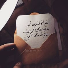 Arabic English Quotes, Arabic Love Quotes, Islamic Quotes, Book Quotes, Words Quotes, Qoutes, Life Quotes, Sweet Words, Love Words