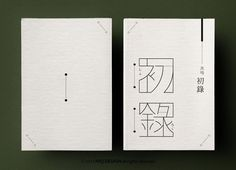 """트위터의 NIQ DESIGN 님: """"<초록> 내지 디자인 커미션. (목차 / 도비라 )… """" Book Design, Layout Design, Packaging Design, Branding Design, Graphic Prints, Graphic Design, Korean Design, Brand Book, Portfolio Layout"""