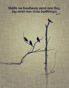 Image in greek quotes😊✌ collection by Smarágda Rs. French Quotes, Greek Quotes, Wise Quotes, Book Quotes, Words Quotes, Inspirational Quotes, Big Words, Greek Words, Love Words