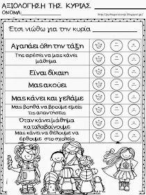 Nursery Activities, Educational Activities, Teaching Aids, Teaching Music, School Staff, School Days, Teacher Organisation, Learn Greek, Welcome To School