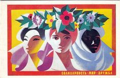 Your place to buy and sell all things handmade Soviet Art, Soviet Union, 8 Mars, Ladies Day, Graphic Prints, Friendship, Postcards, March, How To Make