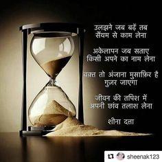 #Repost @sheenak123 #hindi #hindithoughts #hindiquotes #Motivational #Inspiration #Suvichar #ThoughtOfTheDay #MotivationalQuotes #hindi #hindishayari #hsmindia #hindipoems #shayari #hsmindia