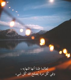 Going to Canada sale! As long as this post is up, I'm doing half off prints - you choose the photo(s). Each order comes with a free print of a photo I've never posted online. Arabic Words, Arabic Quotes, Nana Quotes, Life Quotes, Lake Photos, Islamic Pictures, Amazing Quotes, Summer Nights, Words Quotes