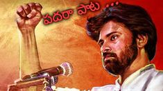 One and only Janasena song which delivers janasena party values. This song about what janasena going to do to public. this song is simple janas. New Dj Song, Latest Bollywood Songs, Power Star, Dj Songs, Cool Pictures, News, Nice Picture, Youtube, Movie Posters
