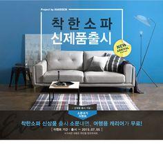 쇼핑기획전 - 한샘몰 Page Design, Layout Design, Web Design, Graphic Design, Display Advertising, Creative Advertising, Web Colors, Sale Poster, Furniture Sale
