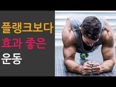 매일 3분만 참으면 생기는 허벅지의 변화 - YouTube World's Best Food, Acupuncture, Herbal Medicine, Upper Body, Excercise, Alter, Health Care, Health And Beauty, Strength