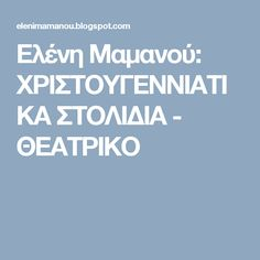 Ελένη Μαμανού: ΧΡΙΣΤΟΥΓΕΝΝΙΑΤΙΚΑ ΣΤΟΛΙΔΙΑ - ΘΕΑΤΡΙΚΟ
