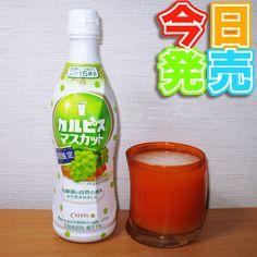【週刊少年グルメ】今日8月25日(月)は、今日発売されたぶどうの女王マスカット・オブ・アレキサンドリアの『カルピス』を、曲がったグラスでごくごく飲んでみました!口の中にぶどうの香りが残る感じで美味しかったです!詳細はカルピス公式サイトで!→ http://www.calpis.co.jp/corporate/press/nr_00726.html #カルピス #カルピスマスカットオブアレキサンドリア #マスカットオブアレキサンドリア #マスカット #ぶどう #女王 #ぶどうの女王 #お菓子 #japan #food #gourmet #グルメ #スイーツ #スイーツ部 #デザート #dessert #今日発売 #今週発売 #今月発売 #美味しい #おいしい #delicious #yummy #オススメ #おすすめ