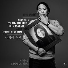 Yoon Jong Shin, Forte di Quattro – From Monthly Project 2017 March Yoon Jong Shin (2017.03.24)