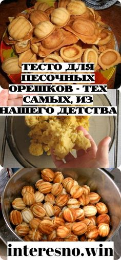 The dough for the sandy nuts - the ones from . World's Best Food, Good Food, Yummy Food, Homemade Sweets, Bulgarian Recipes, Sugar Cookies, Sweet Recipes, Food To Make, Sweet Tooth