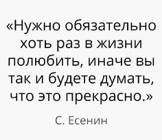 Wall Quotes, Life Quotes, Russian Poets, Great Words, Mindfulness, Math Equations, My Love, Street, Book