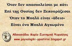 #Ψυχοθεραπεία #Ψυχολογία #Αυτοβελτίωση #Αυτογνωσία Psychology, Quotes, Inspiration, Psicologia, Quotations, Biblical Inspiration, Qoutes, Manager Quotes, Inspirational