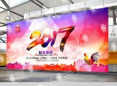 S011丨時雨设计丨 2017高清鸡年PSD海报年会背景展板-全图层35款-淘宝网