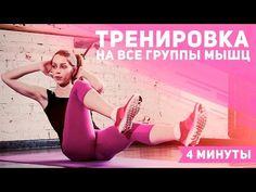 Эффективная тренировка на все группы мышц — 4 минуты [Фитнес Подруга] - YouTube