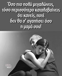 Greek Quotes, Mom Quotes, Family Quotes, Life Quotes, Big Words, Mothers Love, True Words, Deep Thoughts, Kids And Parenting