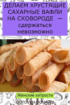 Finger Food Appetizers, Finger Foods, Appetizer Recipes, Dessert Recipes, Artisan Food, Russian Recipes, Hot Dog Buns, Cookie Dough, Food And Drink
