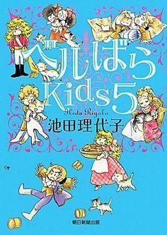 ベルばらKids5: 池田 理代子: 本 | Berubara Kids cover 5
