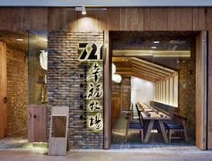 721 tonkatsu in Shanghai. Created by Golucci International Design, an architecture practice based in Beijing,