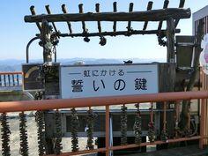 Picture of Chikai No Kagi, Wakasa-cho