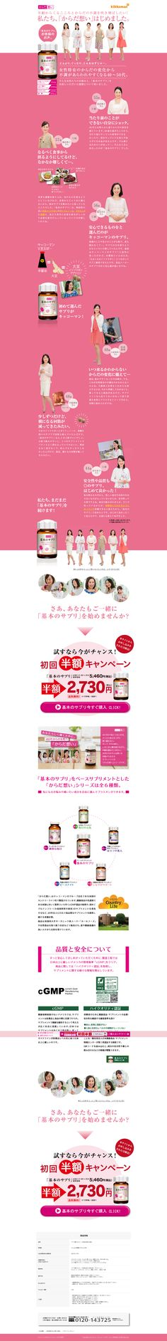 japan   e-commerce    landing page LP    cosmetic    web design   Layout  