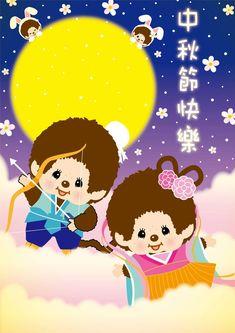 Happy Mid Autumn Festival, Kids Toys, Monkey, Pikachu, Fictional Characters, Childhood Toys, Jumpsuit, Monkeys, Fantasy Characters
