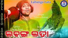Labangalata Mo Superhit Odia Shree Mahadeb Bhajan On Odia Bhaktisagar