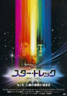 Japanese Poster for Star Trek: The Motion Picture, 1979