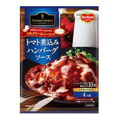 デルモンテ TOMATTORIA(トマットリア) <トマト煮込みハンバーグソース> - 食@新製品 - 『新製品』から食の今と明日を見る!