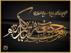 Jumma Mubarak Messages, Images Jumma Mubarak, Jumma Mubarak Beautiful Images, Islamic Images, Islamic Love Quotes, Islamic Pictures, Arabic Quotes, Quran Wallpaper, Islamic Wallpaper