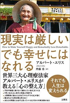 Books To Buy, Are You Happy, Marketing, Tips, How To Make, Learning Japanese