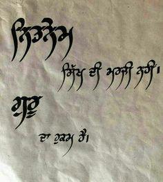 ਵਾਹਿਗੁਰੂ ਜੀ Sikh Quotes, Gurbani Quotes, Punjabi Quotes, Truth Quotes, Guru Granth Sahib Quotes, Shri Guru Granth Sahib, Guru Hargobind, Guru Nanak Jayanti, Nanak Dev Ji