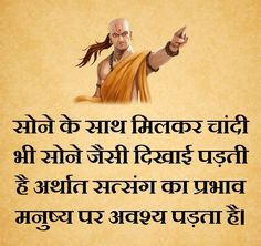 जय Chankya Quotes Hindi, Chanakya Quotes, Indian Philosophy, Life Rules, Osho, History Facts, Kitchen Storage, True Quotes, Life Lessons