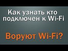 Как узнать кто подключен к Wi-Fi - YouTube