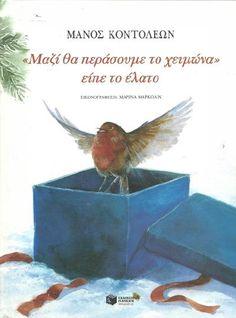 50 παιδικά βιβλία που δεν πρέπει να λείπουν απο καμία βιβλιοθήκη - Elniplex Christmas Holidays, Merry Christmas, Xmas, Christmas Plays, Room On The Broom, Greek Language, Kids Corner, Holidays And Events, Kids And Parenting