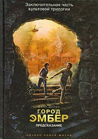 Город Эмбер: Предсказание — Джин Дюпро