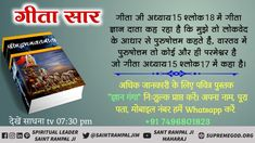 Why did the giver of the knowledge of Bhagavad Gita say that he is perishable? Because True Lord Kabir is the only Immortal God who can give us peace and Salvation. Gita Quotes, Hindi Quotes, Me Quotes, Attitude Quotes, Believe In God Quotes, Quotes About God, Hindu Worship, Bhakti Yoga, Friday Motivation