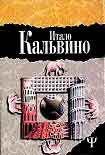 Незримые города. Начните читать книги Кальвино Итало в электронной онлайн библиотеке booksonline.com.ua. Читайте любимые книги с мобильного или ПК бесплатно и без регистрации.