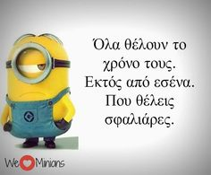 Minion Meme, Minions Quotes, Very Funny Images, Funny Photos, We Love Minions, Karma, Bright Side Of Life, Greek Quotes, Funny Moments