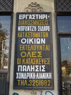 "Athens. Monastiraki. Sign of an old shop. Strong and bold handmade Sans Serif font for a more ""industrial"" look."