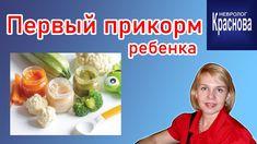 Первый прикорм.  Как сформировать вкус у ребенка к новому виду пищи. Док...