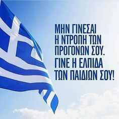 Greek Beauty, Greek Language, Greek History, Greek Culture, Greek Quotes, Knowledge, Jokes, Inspirational Quotes, Humor